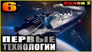 X4 foundations. Cradle of humanity. 6. Технологии и ЭМП.