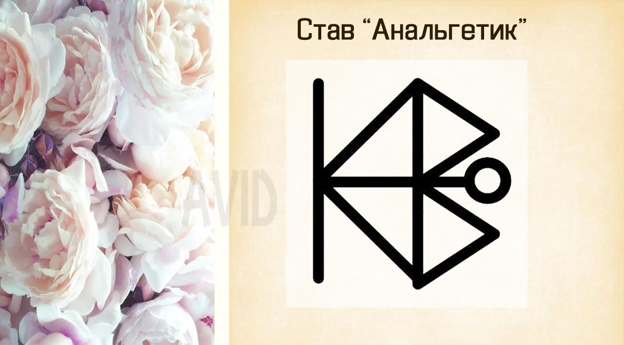 """СТАВ """"АНАЛЬГЕТИК"""" XU8-BPgowoI"""