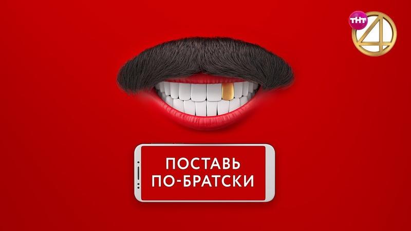 Comedy Club Поставь по братски на ТНТ4 Богиня Дискотеки Галустякула и другие