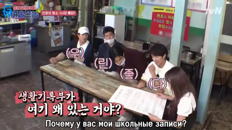 GW Hometown flex Seoul bumpkin Сеульский деревенщина Ep 4 рус саб