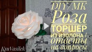DIY   МК Роза торшер (светильник-ночник) из изолона   ответы на вопросы