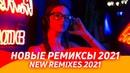 НОВЫЕ РЕМИКСЫ 2021 🔥 Музыка 2021 Новинки Зарубежные ▶️ Клубная музыка 2020/2021 🔈Ремиксы в Машину ⚡️