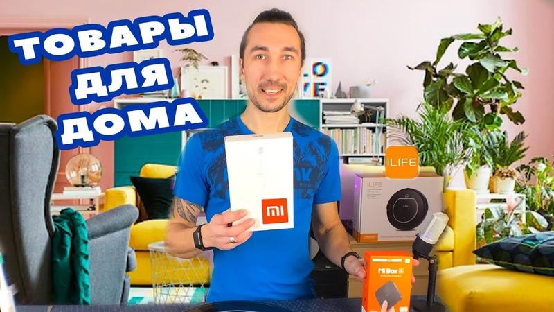 ОБЗОР ТОВАРОВ ДЛЯ ДОМА Зубная щётка Mi Box S Робот пылесос ILIFE