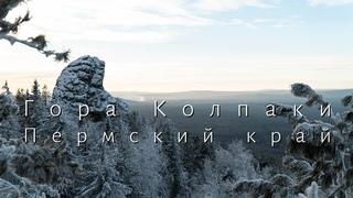 Гора Колпаки. Пермский край. Граница Европы и Азии.