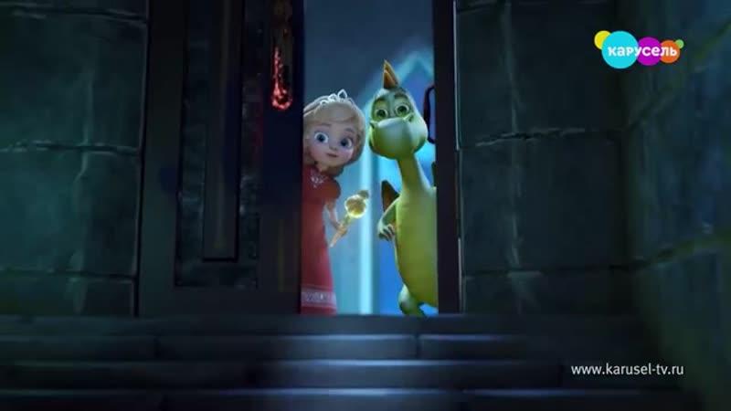 В 19:00 вас ждёт мультфильм «Принцесса и дракон ...