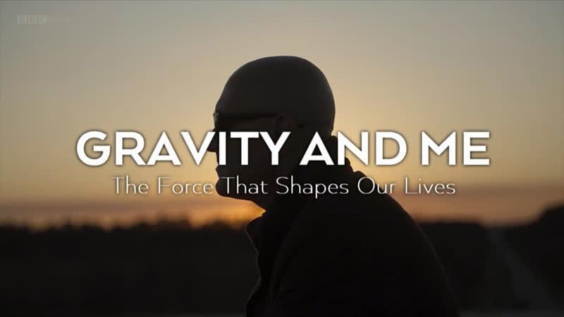 BBC Я и гравитация Сила формирующая нашу жизнь 2017 HD C Джимом Аль Халили