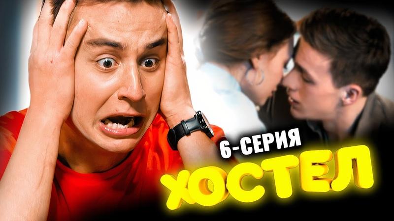 Сериал Хостел 6 серия 1 сезон Молодежная комедия 2021