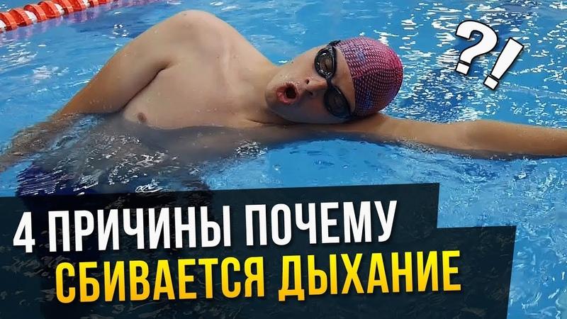 Почему сбивается дыхание при плавании? 4 причины почему вы задыхаетесь когда плаваете