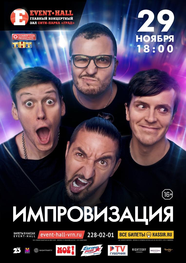 Афиша Шоу ИМПРОВИЗАЦИЯ / Воронеж / 29 ноября 2020