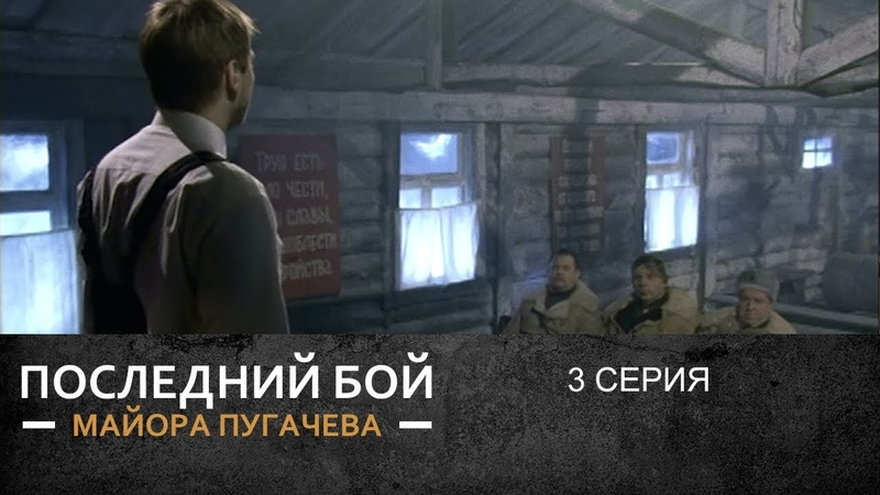 Последний бой майора Пугачева 3 Серия