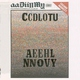 Coldcut - Creative