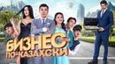 Бизнес по-казахски 2016 комедия