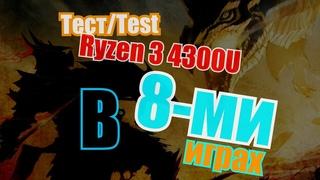 Ryzen 3 4300U в 8-ми играх (Vega 5)