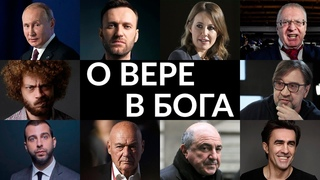 Путин, Навальный, Ургант ...... о вере в Бога