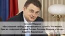 Евгений Фёдоров: Восстановим свободу и независимость страны с 1 го июля