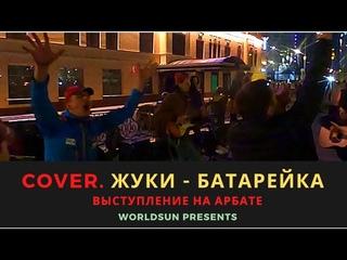 Жуки - Батарейка. Cover. Кавер. Живое выступление на Арбате в Москве.  Music. WorldSun