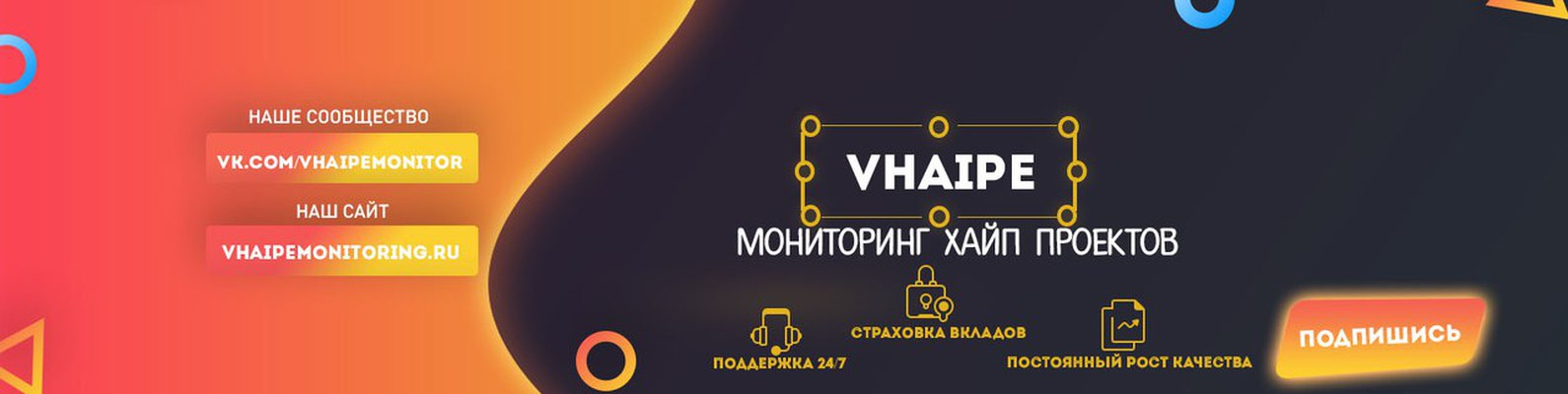 Мониторинг хайп проектов 2018 южно сахалинск
