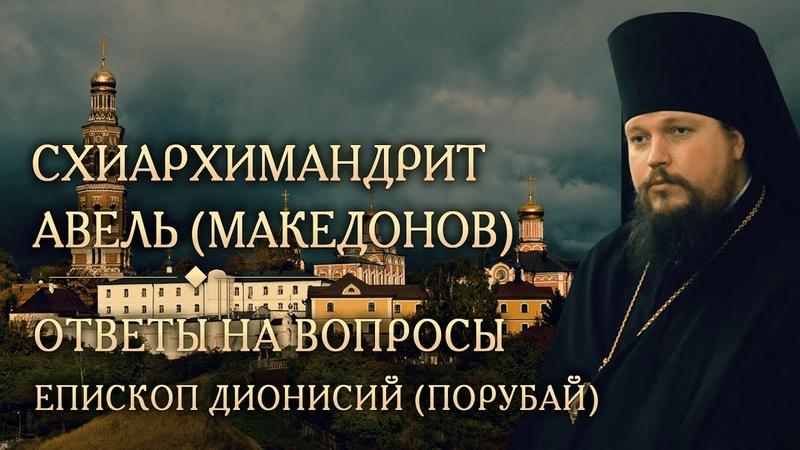 Опыт духовной жизни схиархим. Авеля (Македонова). Ответы на вопросы. Епископ Дионисий (Порубай)