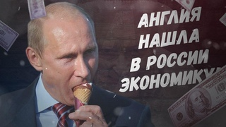 """Дурдом, """"Эхо Москвы"""" в шоке! Англия нашла в России экономику!"""