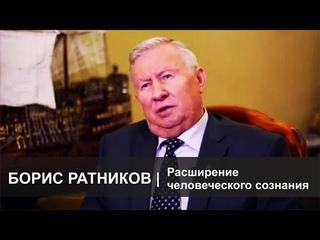Борис Ратников | Расширение человеческого сознания