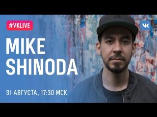 #VKLive Mike Shinoda, 31 августа
