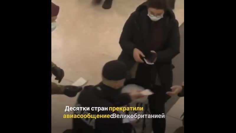 С 22 декабря Россия останавливает авиасообщение с Великобританией. Конечно, из-за коронавируса. Подробности в ролике.