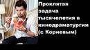 Проклятая задача тысячелетия в кинодраматургии с Корневым