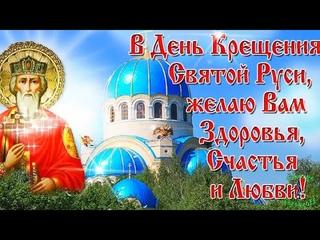 С ДНЁМ КРЕЩЕНИЯ РУСИ!28 Июля День Крещения Руси. Самое красивое поздравление С Днем Крещения Руси.