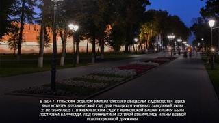 Тульский Кремлевский сад. История и современность.Tula Kremlin Garden. History and modernity.
