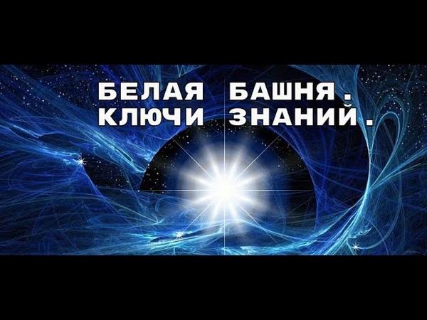 Белая Башня силы Суть духовного пути человека Геннадий Лобанов Алана Солар