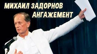 Концерт Михаила Задорнова. Ангажемент (1990)