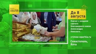 Севастополь-Ялта мощи