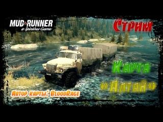 🔴Стрим SpinTires: MudRunner Карта «Алтай»