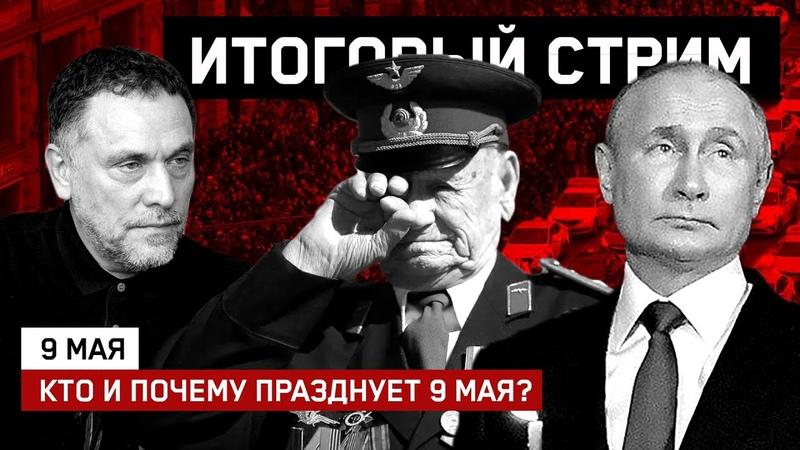 Кто и почему празднует 9 мая Шум вокруг Победы Услышит ли Путин жену Платошкина СТРИМ 9 05 21