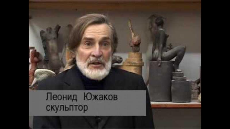 ТАГИЛЬСКИЕ ХУДОЖНИКИ Леонид Южаков/Artists. Leonid Yuzhakov