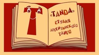 Азбука увлечений | TANDA | Студия аргентинского танго