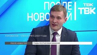 «После новостей»: глава Хакасии о развитии республики и отношениях с Красноярским краем