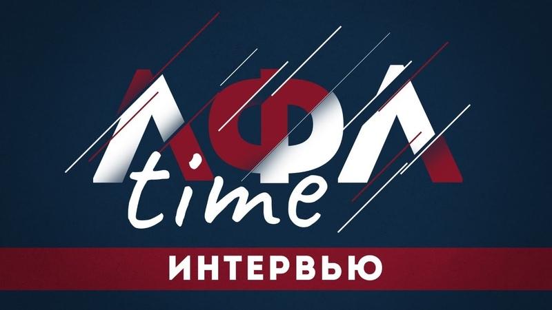ЛФЛ TIME №7 Интервью с президентом ЛФК Сирона Курбаном Халидовым
