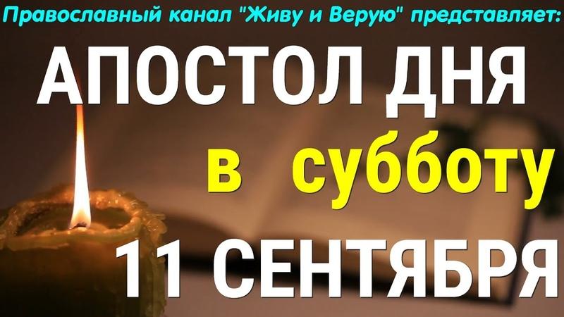 Евангелие дня 11 сентября 2021 Апостольские чтения