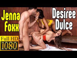 Desiree Dulce, Jenna Foxx ЖМЖ большие сиськи big tits [Трах, all sex, porn, big tits, Milf инцест порно blowjob brazzers секс