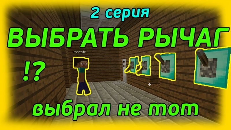 ВЫБРАЛ НЕ ТОТ РЫГЧАГ СПАСАЕМ САНТУ 2 серия