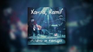 Ханза, Ramil' - Плачь и танцуй (Премьера трека)