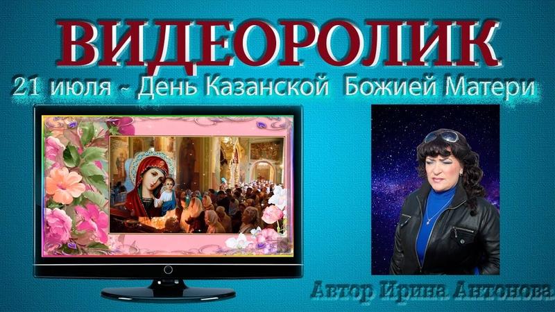 21 июля День Казанской Божией Матери