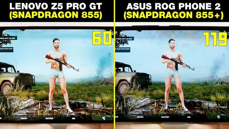 LENOVO Z5 PRO GT vs ASUS ROG PHONE 2 - БОЛЬШОЕ СРАВНЕНИЕ В ИГРАХ! 🔥 FPSНАГРЕВ! GAMING TEST