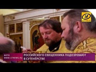 Новые подробности задержания в Витебске российского священника