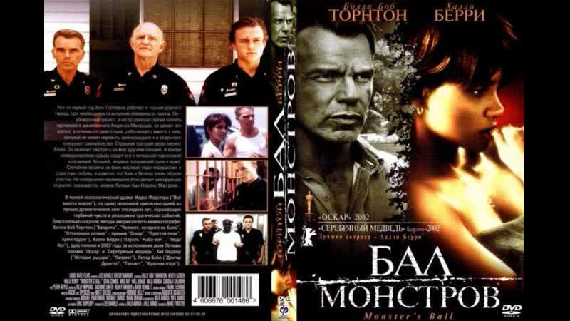 Бал монстров Трейлер 2001