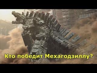 Титаны, которые могут победить Мехагодзиллу