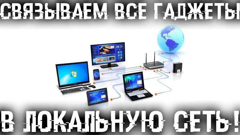 Как связать все гаджеты дома в локальную сеть и обмениваться данными Связал комп, ноут, смарт и ТВ!