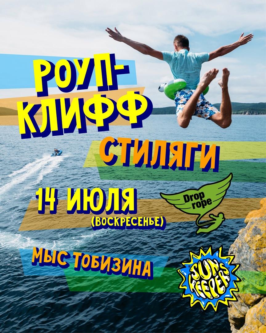 Афиша Владивосток 14 июля / Роуп-клифф Стиляги Тобизина