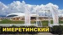 Отель ИМЕРЕТИНСКИЙ морской квартал - СОЧИ (Адлер) 2019